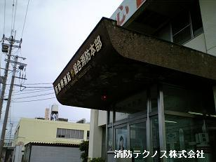 阪南岬消防組合消防本部