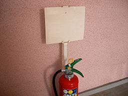 消火器標識板(取替前)