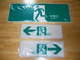 避難口誘導灯パネル、室内通路誘導灯パネル