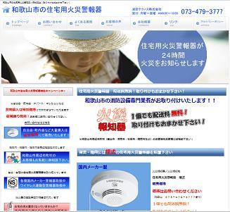 住宅用火災警報器HP.jpg