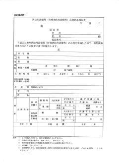 消防用設備等 (特殊消防用設備等) 点検結果報告書