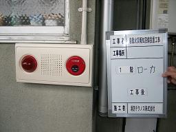 火災報知機−機器収納箱(発信機・ベル・表示灯)