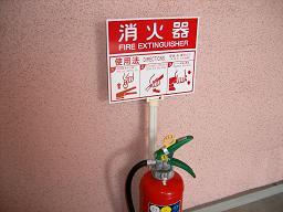 消火器標識板(取替後)